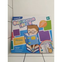 Игрушка Книга обучающая, бат 3103
